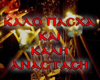 kalo-pasxa-blog