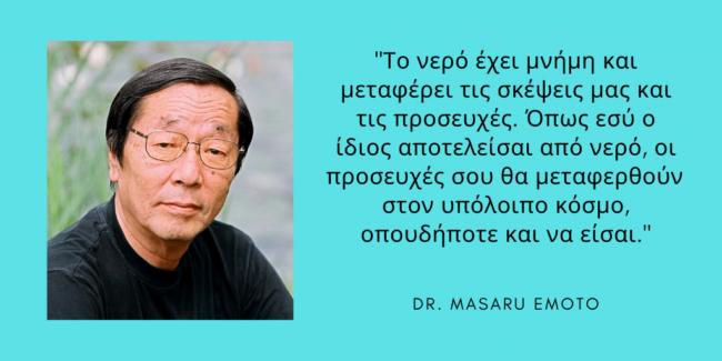 Το πείραμα του νερού του Dr Masaru Emoto