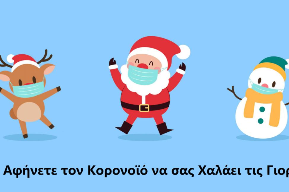 Τώρα Τις Γιορτές, Κάντε Δώρο Στον Εαυτό Σας Ή Στην Οικογένειά Σας Ένα Φίλτρο Νερού.