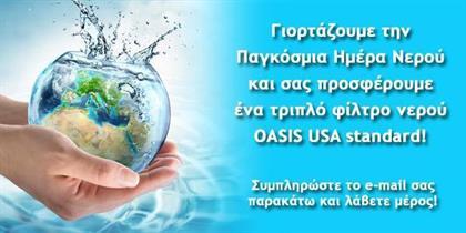 Μεγάλος Διαγωνισμός για την Παγκόσμια Ημέρα Νερού! Κερδίστε ένα τριπλό φίλτρο νερού OASIS - F3 DOWN USA standard!