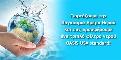 Διαγωνισμός - Παγκόσμια Ημέρα Νερού